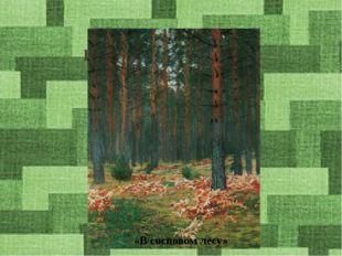 Исаак Ильич Левитан «В сосновом лесу»