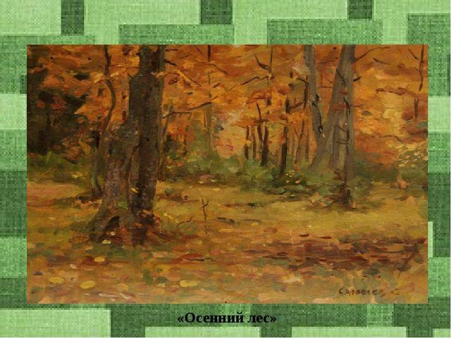 Сергей Фёдорович Соловьёв «Осенний лес»