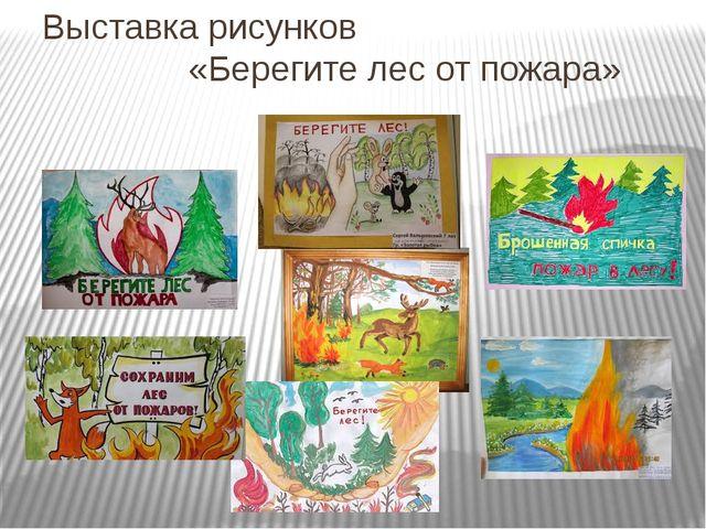Выставка рисунков «Берегите лес от пожара»