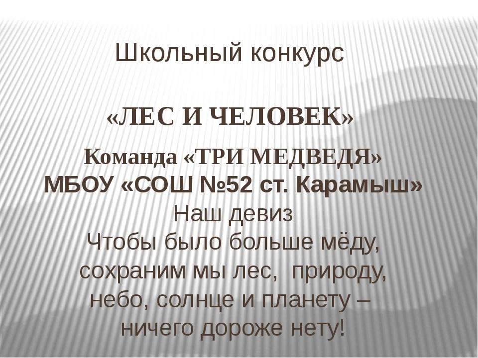 Школьный конкурс «ЛЕС И ЧЕЛОВЕК» Команда «ТРИ МЕДВЕДЯ» МБОУ «СОШ №52 ст. Кара...