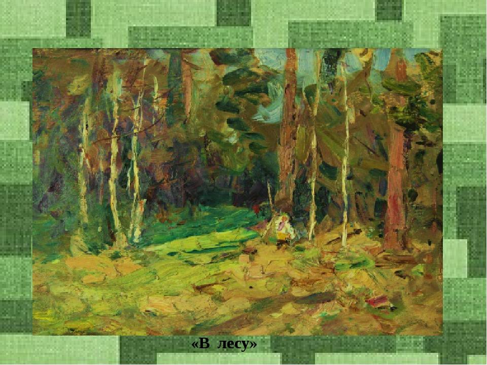 Владимир Георгиевич Гремитских «В лесу»