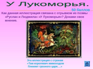 Как данная иллюстрация связана с отрывком из поэмы «Руслан и Людмила» «У Луко