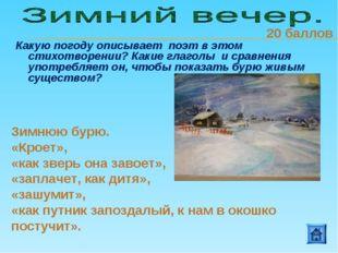 Какую погоду описывает поэт в этом стихотворении? Какие глаголы и сравнения у