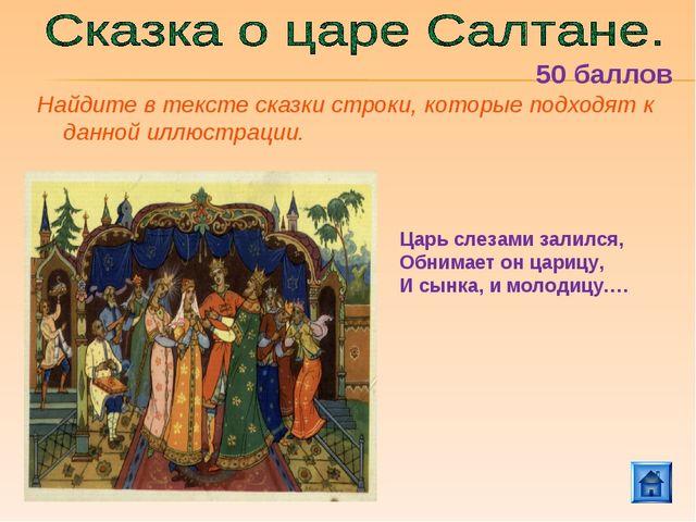 Найдите в тексте сказки строки, которые подходят к данной иллюстрации. Царь с...