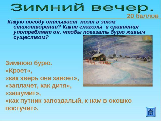 Какую погоду описывает поэт в этом стихотворении? Какие глаголы и сравнения у...