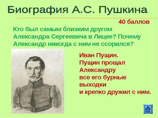 Кто был самым близким другом Александра Сергеевича в Лицее? Почему Александр...