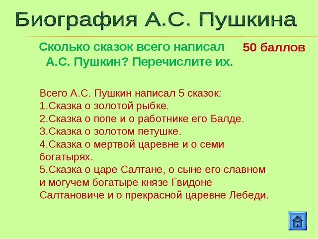 Сколько сказок всего написал А.С. Пушкин? Перечислите их. 50 баллов Всего А.С...