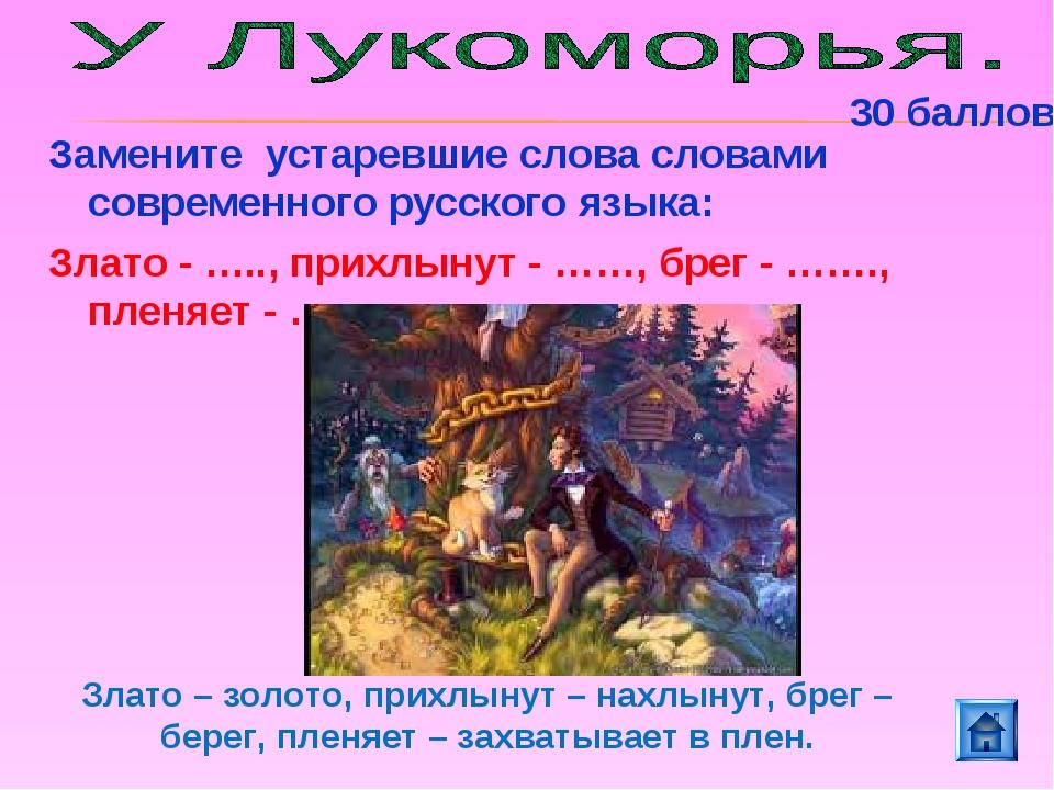 Замените устаревшие слова словами современного русского языка: Злато - ….., п...