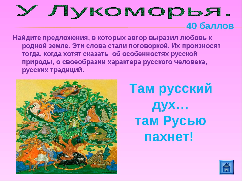 Найдите предложения, в которых автор выразил любовь к родной земле. Эти слова...