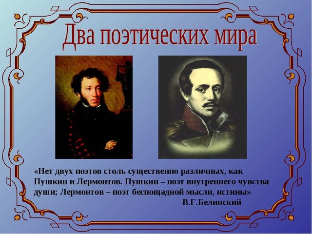 «Нет двух поэтов столь существенно различных, как Пушкин и Лермонтов. Пушкин...