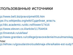 Использованные источники http://www.be5.biz/pravo/pmel/05.htm https://ru.wiki