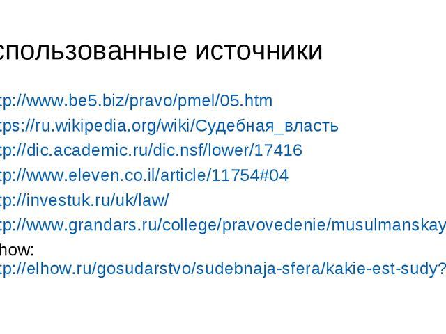 Использованные источники http://www.be5.biz/pravo/pmel/05.htm https://ru.wiki...