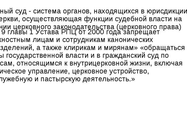 Церковный суд - система органов, находящихся в юрисдикции той или инойЦеркви...