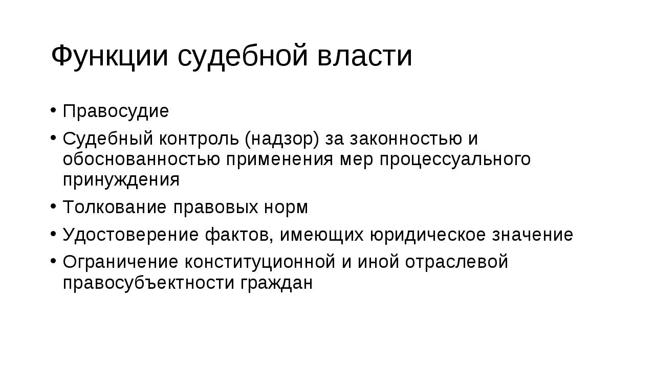 Функции судебной власти Правосудие Судебный контроль (надзор) за законностью...