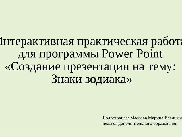 Интерактивная практическая работа для программы Power Point «Создание презент...