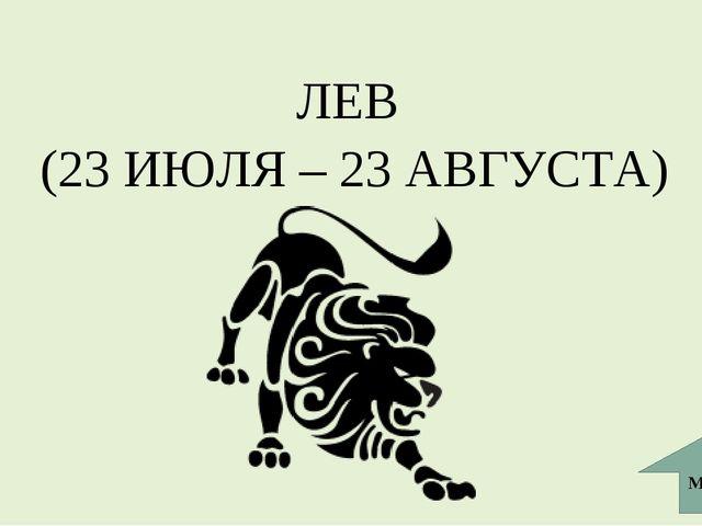 ЛЕВ (23 ИЮЛЯ – 23 АВГУСТА) МЕНЮ