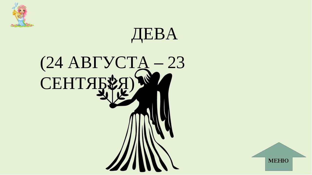 ДЕВА МЕНЮ (24 АВГУСТА – 23 СЕНТЯБРЯ)