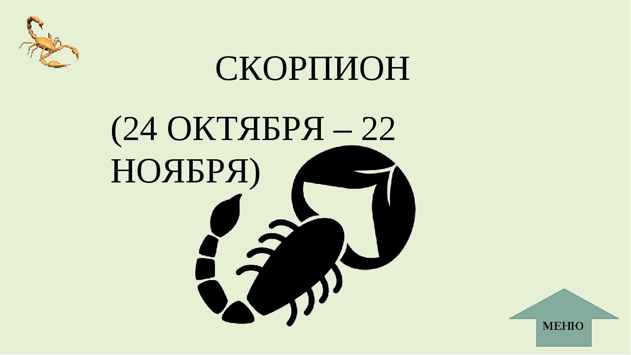 Женщина-скорпион, появившаяся на свет 20 ноября, может похвастаться такими качествами как: страстность, угрюмость, решительность.