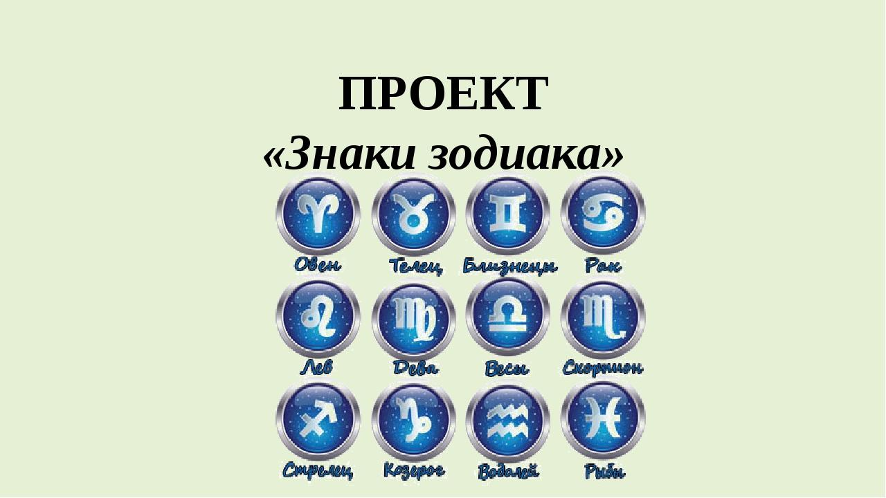 ПРОЕКТ «Знаки зодиака»