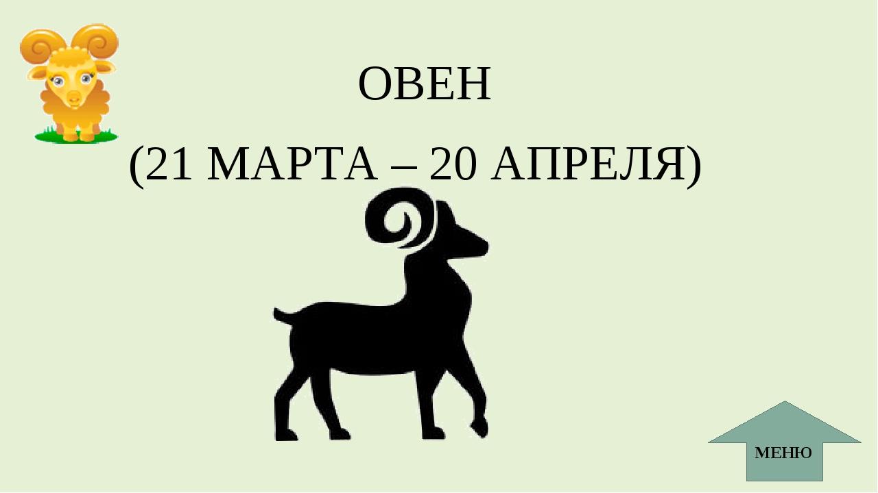 ОВЕН (21 МАРТА – 20 АПРЕЛЯ) МЕНЮ