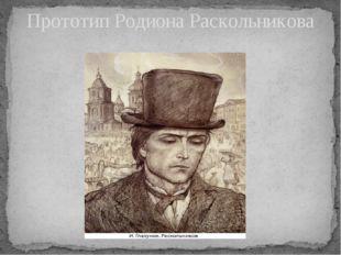 Прототип Родиона Раскольникова