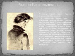 Родион Раскольников Разночинец, бедный студент. Наделен привлекательной внешн