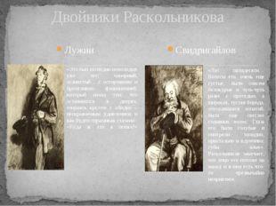 Лужин Двойники Раскольникова Свидригайлов «Это был господин немолодых уже лет