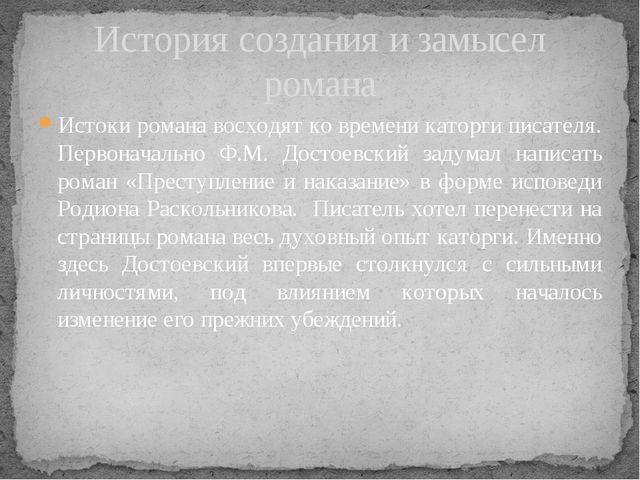 Истоки романа восходят ко времени каторги писателя. Первоначально Ф.М. Достое...