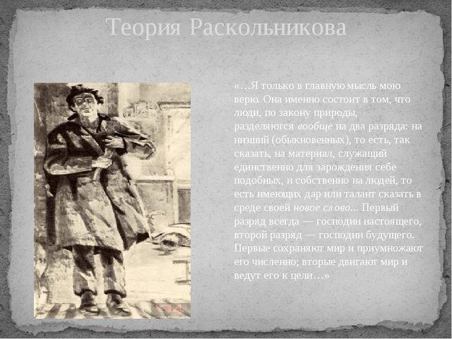 Теория Раскольникова «…Я только в главную мысль мою верю. Она именно состоит...