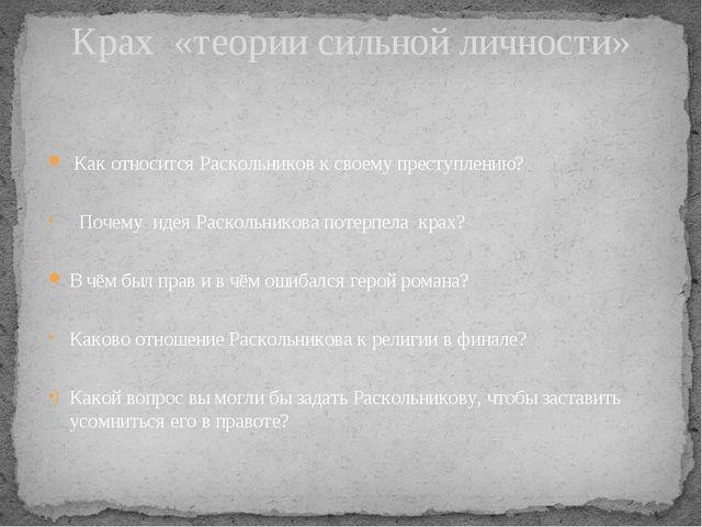 Как относится Раскольников к своему преступлению? Почему идея Раскольникова...