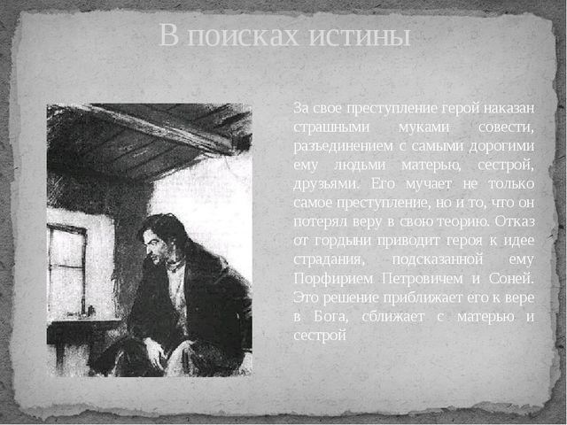 В поисках истины За свое преступление герой наказан страшными муками совести,...