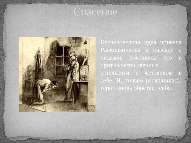 Спасение Бесчеловечная идея привела Раскольникова к разладу с людьми, постави...