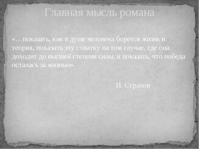 «…показать, как в душе человека борется жизнь и теория, показать эту схватку...