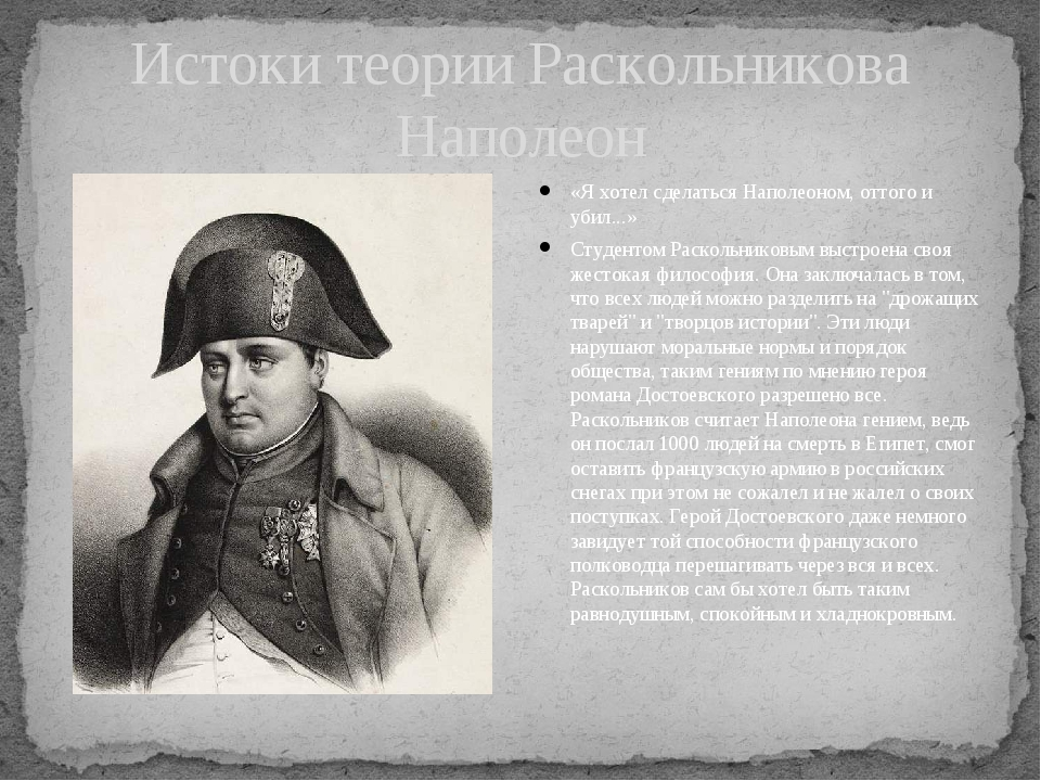 Истоки теории Раскольникова Наполеон «Я хотел сделаться Наполеоном, оттого и...