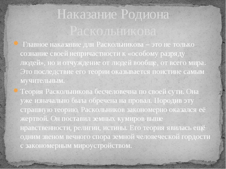 Главное наказание для Раскольникова – это не только сознание своей непричаст...