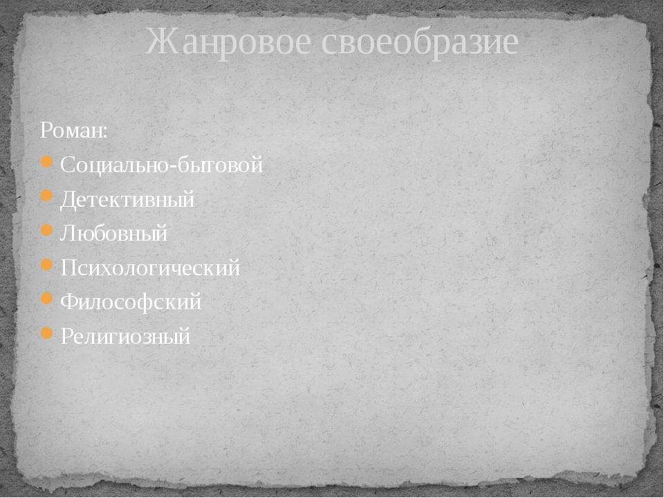Роман: Социально-бытовой Детективный Любовный Психологический Философский Рел...