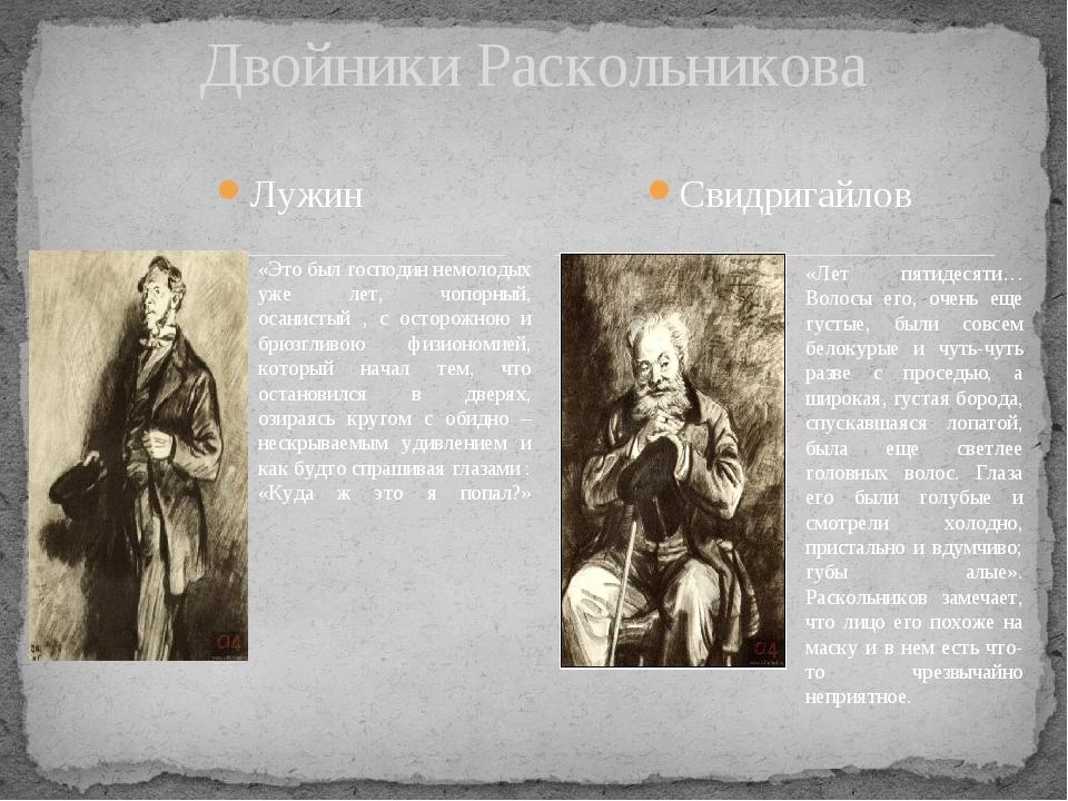 Лужин Двойники Раскольникова Свидригайлов «Это был господин немолодых уже лет...