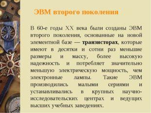 ЭВМ второго поколения В 60-е годы XX века были созданы ЭВМ второго поколения