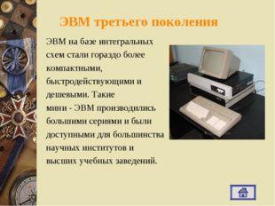 ЭВМ третьего поколения ЭВМ на базе интегральных схем стали гораздо более комп