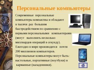 Персональные компьютеры Современные персональные компьютеры компактны и облад
