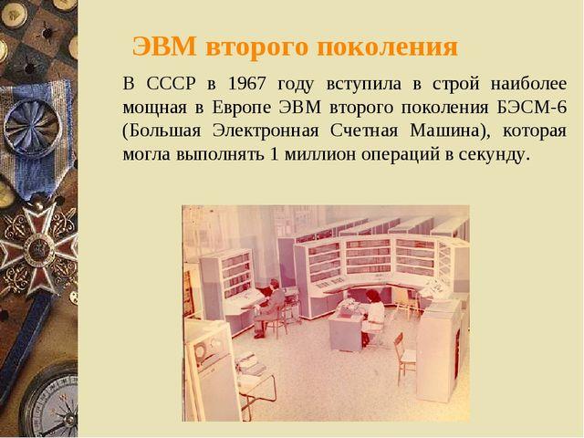 ЭВМ второго поколения В СССР в 1967 году вступила в строй наиболее мощная в...