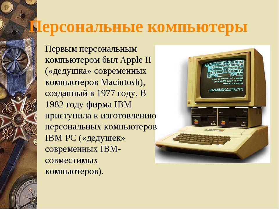 Персональные компьютеры Первым персональным компьютером был Аррle II («дедуш...