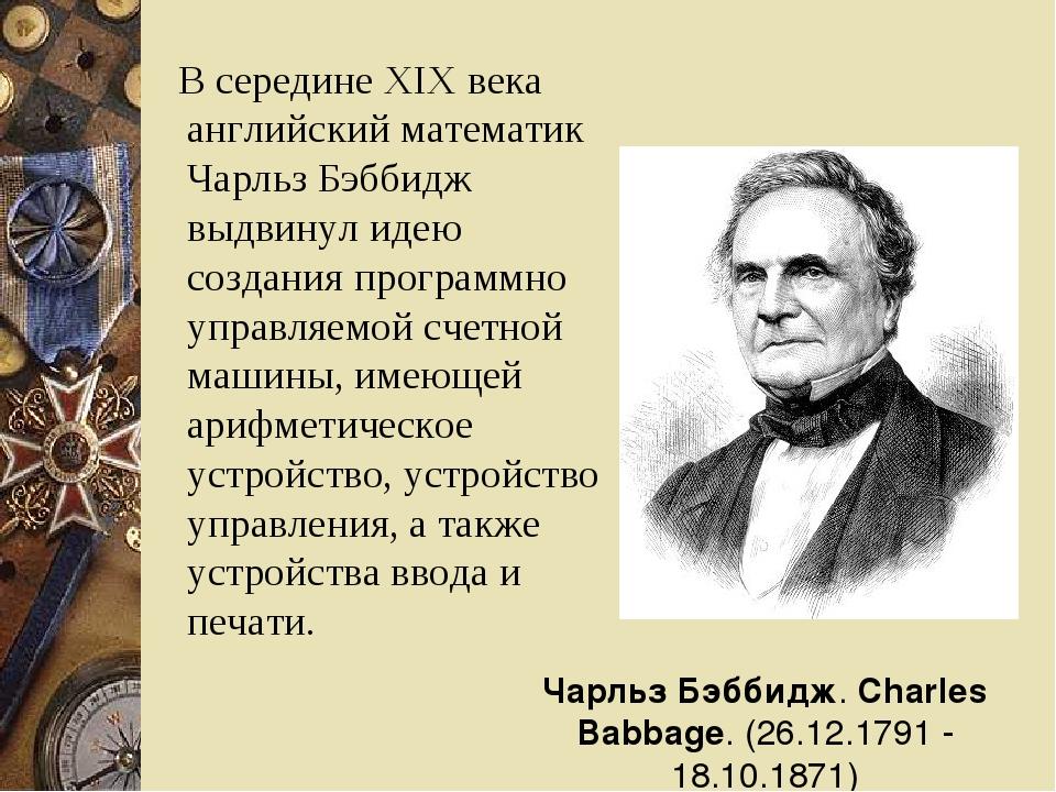 В середине XIX века английский математик Чарльз Бэббидж выдвинул идею создан...