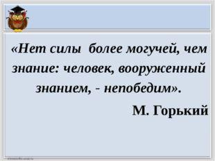 А.С. Пушкин Кого по праву называют основоположником современного русского язы