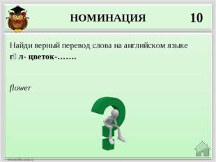 НОМИНАЦИЯ 50 Время деньги Переведите пословицу на русский язык Time is money