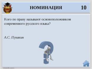 И.С. Тургенев Назовите автора следующего высказывания: «Берегите наш язык, на