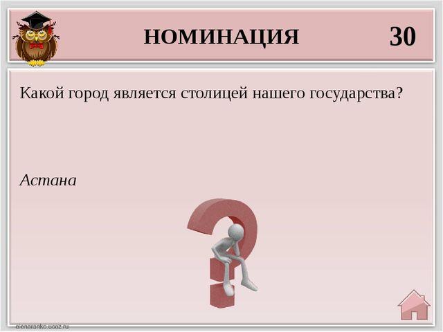 НОМИНАЦИЯ 20 люди Найди верный перевод слова на русском языке халық-people-…….