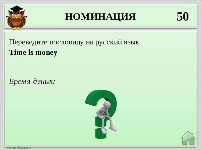 НОМИНАЦИЯ 40 Стол-үстел-table Отгадайте загадку. Ответ дайте на трех языках Ч...