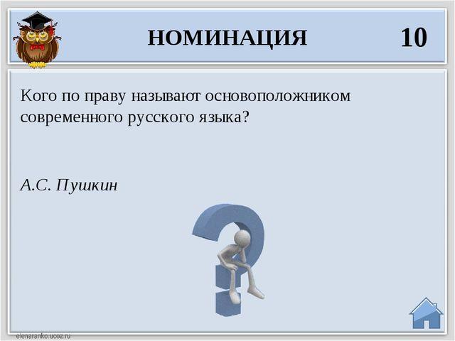 И.С. Тургенев Назовите автора следующего высказывания: «Берегите наш язык, на...
