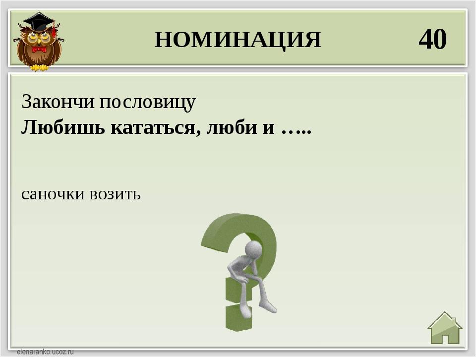 НОМИНАЦИЯ 30 Астана Какой город является столицей нашего государства?